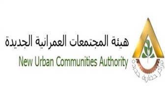 تخصيص 53 قطعة أرض بـ 22 مدينة جديدة بنشاط عمراني متكامل