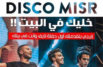 """حفلة لايف لفريق """"ديسكو مصر"""" الليلة"""