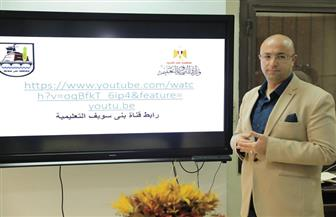 د.محمد هاني يدشن قناة بني سويف التعليمية على اليوتيوب لطلاب التعليم الأساسي | فيديو