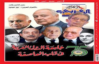 في عدد خاص.. «الأهرام العربي» تحتفى بمرور 75 عاما على جامعة الدول العربية