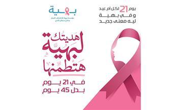 """بمناسبة عيد الأم.. """"اورنچ مصر"""" تشارك مؤسسة """"بهية"""" في مبادرة """"21 يوم"""" لخفض فترة انتظار علاج سرطان الثدي"""
