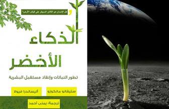 """كتاب """"الذكاء الأخضر"""" يطرح السؤال الصعب.. من الكائن المسيطر على كوكب الأرض؟"""