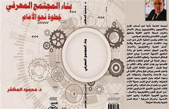 """""""بناء المجتمع المعرفي.. خطوة نحو الأمام"""".. كتاب للباحث العراقي محمود المظفر"""