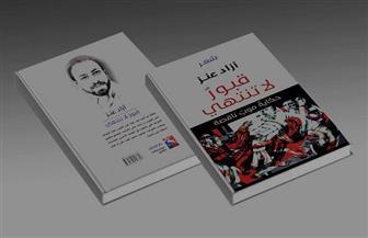 """""""قبور لا تنتهي.. حكاية موت ناقصة"""".. ديوان للشاعر آزاد عنز"""