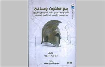 """القومي للترجمة يصدر كتاب """"مواطنون وسادة.. التاريخ الاجتماعي للفكر السياسي الغربي"""""""