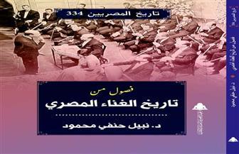 """نبيل حنفي يقدم """"صورة للغناء المصري"""" في كتابه الجديد"""