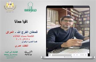 الكاتب العراقي قحطان الفرج الله أول ضيوف مبادرة «اقرأ معانا» أون لاين