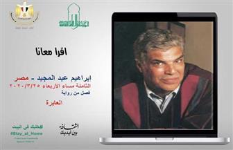"""إبراهيم عبدالمجيد يقرأ فصلا من روايته """"العابرة"""" أون لاين.. غدا"""