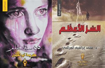 «السر الأعظم و55 سنة ظلم».. باكورة إصدارات دار المفكر العربي
