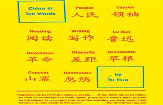 """""""الصين في عشر كلمات"""" من ترشيحات بوابة الأهرام للقراءة في أوقات حظر التجوال"""