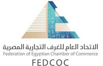 «الغرف التجارية»: تأهيل العمالة المصرية وفقا لمتطلبات أسواق العمل الدولية أساس النهوض بالاقتصاد المصري