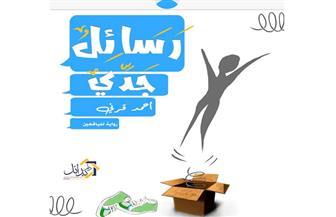 """""""رسائل جدي"""" للكاتب أحمد قرني تضع الشباب في مواجهة """"وحش الجبل"""""""