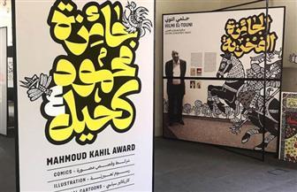 فنانون عرب يفوزون بجائزة محمود كحيل للشرائط المصورة والكاريكاتير