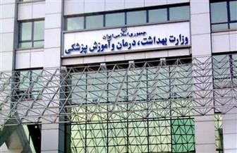 وزارة الصحة الإيرانية: تسجيل 134 حالة وفاة جديدة بفيروس كورونا خلال الـ 24 ساعة الماضية
