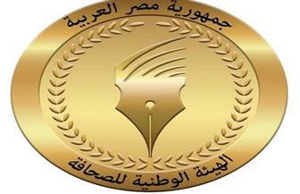 """""""الوطنية للصحافة"""" تنعى وفاة الشيخ صباح الأحمد الجابر"""