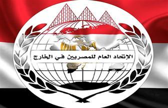 """""""الاتحاد العام للمصريين العاملين بالخارج"""" يخطر عادل حنفي بمنعه من التحدث باسمه"""