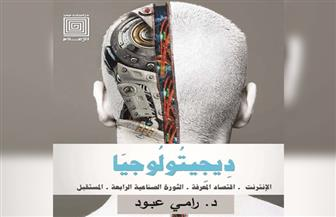البحث عن المستقبل في «ديجيتولوجيا».. من ترشيحات «بوابة الأهرام» للقراءة في أوقات الحظر
