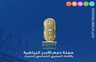 الاتحاد المصري للخماسي الحديث يطلق حملة «حماية عشان أهالينا»