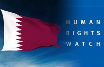 قطر ترصد ميزانية ضخمة لتمويل منظمة هيومان رايتس ووتش لتشويه مصر