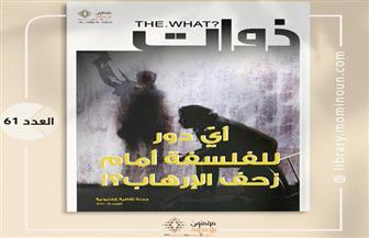 """الفلسفة في مواجهة التطرف.. جديد مجلة """"ذوات"""" الثقافية بمشاركة مصرية"""