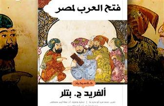 """طبعة جديدة من """"فتح العرب لمصر"""" لألفريد بتلر بمراجعة أيمن فؤاد سيد"""