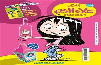 """صفحات باللغة الإنجليزية.. مفاجأة عدد أبريل من """"علاء الدين"""""""