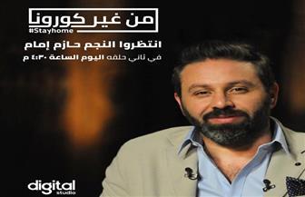 """حازم إمام ضيف ثاني حلقات """"من غير كورونا"""".. اليوم"""