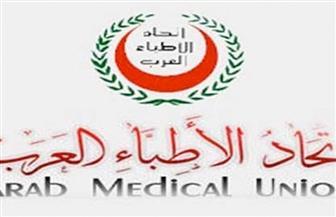 أمانة اتحاد الأطباء العرب تعقد اجتماعها الدوري بالقاهرة
