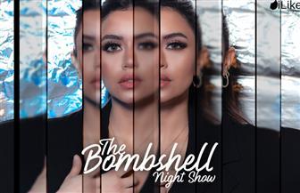 The Bombshell Night Show برنامج للسيدات في رمضان