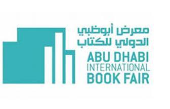 """""""كورونا"""" تؤجل معرض أبو ظبي للكتاب لمدة عام"""