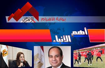 """موجز لأهم الأنباء من """"بوابة الأهرام"""" اليوم الأربعاء 4 مارس 2020   فيديو"""