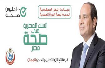 بدء مبادرة رئيس الجمهورية 100 مليون صحة لدعم المرأة بديوان مديرية التربية والتعليم في القاهرة