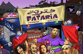 """الفيلم التونسي """"فترية"""" ينافس في المسابقة الرسمية بمهرجان الأقصر للسينما الإفريقية"""