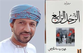 """العماني محمد سيف الرحبي يناقش """" الرجل الرابع"""" في مختبر السرديات بمكتبة الإسكندرية"""