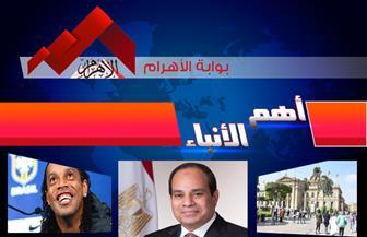 """موجز لأهم الأنباء من """"بوابة الأهرام"""" اليوم الجمعة 5 مارس 2020   فيديو"""