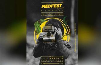 إطلاق النسخة الرابعة من ملتقى ميدفست |فيديو