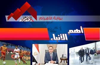 """موجز لأهم الأنباء من """"بوابة الأهرام"""" اليوم الجمعة 6 مارس 2020   فيديو"""
