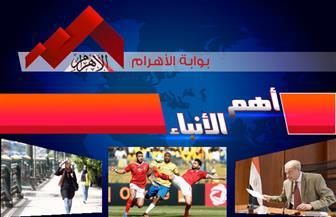 """موجز لأهم الأنباء من """"بوابة الأهرام"""" اليوم السبت 7 مارس 2020   فيديو"""
