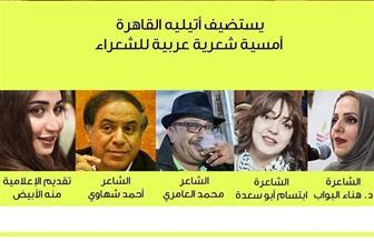 أمسية مصرية عربية في أتيليه القاهرة.. غدا | صور