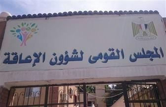 """""""القومي للإعاقة"""": تعليق احتفالية إعلان أسماء الفائزين في مسابقة الأسرة المصرية"""
