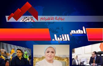 """موجز لأهم الأنباء من """"بوابة الأهرام"""" اليوم الأحد 8 مارس 2020   فيديو"""