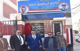 إطلاق اسم الشهيد أكثم إبراهيم على مدرسة مكارم الأخلاق الابتدائية بمطروح| صور