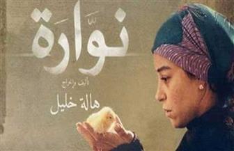 نوّارة.. أول فيلم عربي على Facebook Watch | فيديو