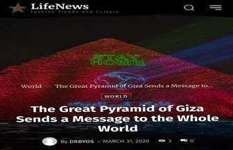 الصحف ووكالات الأنباء العالمية تشيد بمبادرة مصر بإضاءة هرم خوفو للتشجيع على البقاء بالمنزل| صور