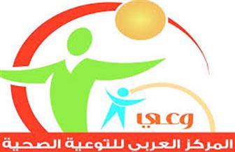 """مركز """"وعي"""" باتحاد الأطباء العرب يكثف حملته التوعوية لمكافحة فيروس كورونا"""