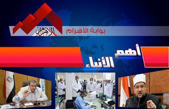 موجز لأهم الأنباء من «بوابة الأهرام» اليوم السبت 11 إبريل 2020 |فيديو
