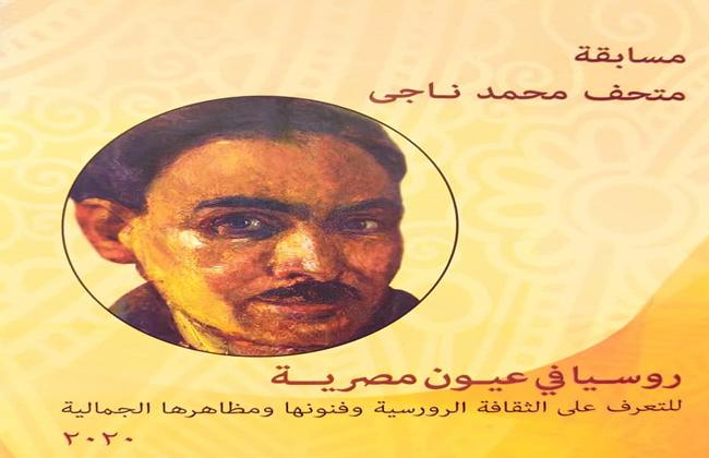 استمرار استقبال المشاركات في مسابقة  روسيا في عيون مصرية  حتى 30 يونيو -