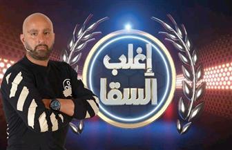"""حلقة خاصة من برنامج """"إغلب السقا"""" الليلة تجمع السقا مع رزان مغربي"""