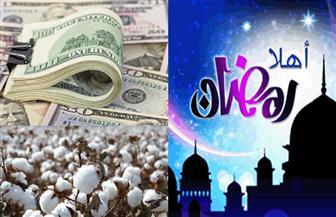 """الاقتصاد اليوم.. استقرار الدولار.. بديل """"أهلا رمضان"""".. صادرات القطن.. قرار جديد للضرائب"""