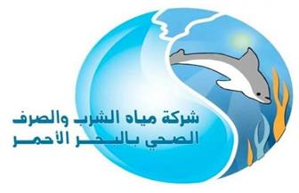 """""""مياه البحر الأحمر"""" تعلن الانتهاء من تجديد شبكة مياه مجاهد بتكلفة 5 ملايين جنيه"""